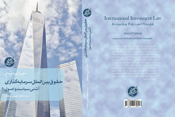 Book cover for International investment law reconciling policy and principle book cover